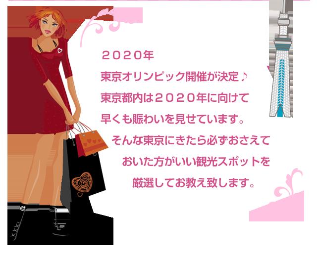 2020年オリンピックを控えた東京の厳選観光スポット紹介