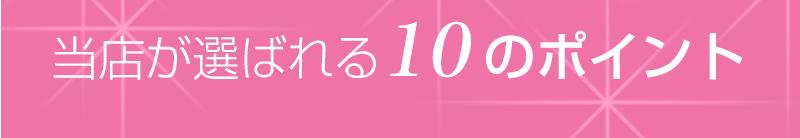 当店が選ばれる10のポイント